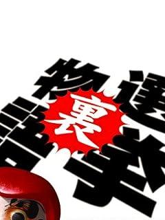 4.26判決 小沢一郎「怒りの100人新党」極秘メンバーリスト入手!vol.2
