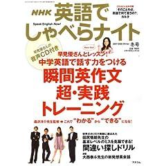 NHK 英語でしゃべらナイト 2008年 1月号 [雑誌]