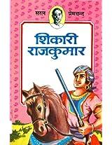 Shikari Rajkumar (Children Classics by Premchand)