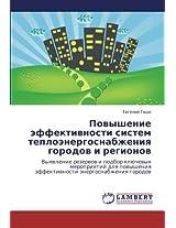 Povyshenie Effektivnosti Sistem Teploenergosnabzheniya Gorodov I Regionov