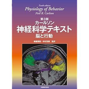 第3版 カールソン 神経科学テキスト 脳と行動