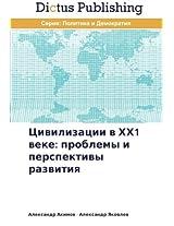 Tsivilizatsii V Khkh1 Veke: Problemy I Perspektivy Razvitiya
