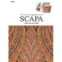 SCAPA 2011年度版 小さい表紙画像