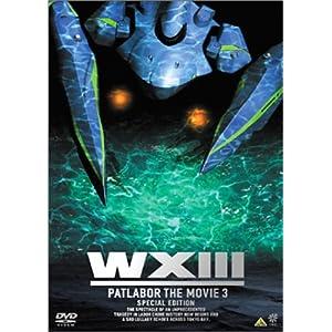 WXIII 機動警察パトレイバーの画像