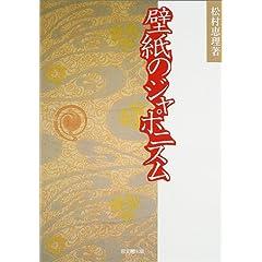 壁紙のジャポニスム (単行本) 松村 恵理 (著)