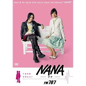 NANAの画像