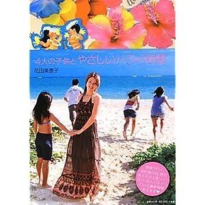 『花田美恵子 4人の子供とやさしいハワイ時間』