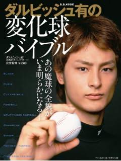 日本球界をメッタ斬り!ダルビッシュ「猛毒つぶやき語録」
