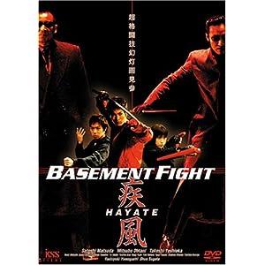 疾風 Basement Fightの画像