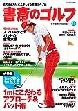 書斎のゴルフ VOL.11