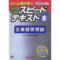 スピードテキスト 2008年度版