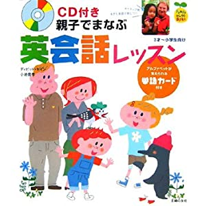 CD付き 親子でまなぶ英会話レッスン (FamilyセレクトBOOKS)