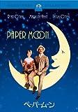 パーパー・ムーン DVD 1973年