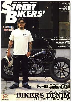 STREET BIKERS' (ストリートバイカーズ) 2008年 09月号