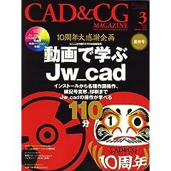 CAD&CGマガジン