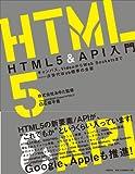 HTML5&API入門 [単行本(ソフトカバー)]