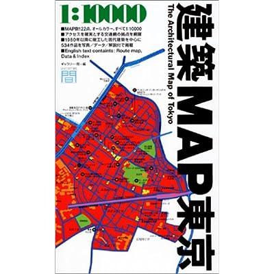 建築MAP東京 [単行本]