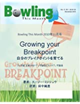 How to Grow Your Own Breakpoint (Bowling This Month)