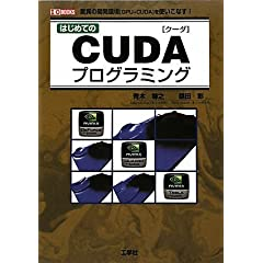 CUDAvO~O\J[GPU+CUDA]g! (IEO BOOKS)