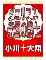 Groriasu Teikoku no Kishi