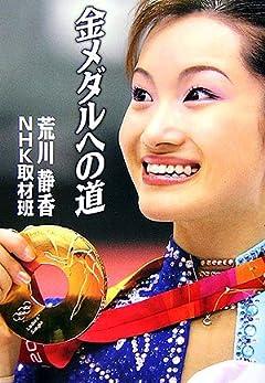 記憶に残るスケーターになりたい熱い想いが生んだ日本初の金!
