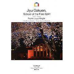 自由学園明日館―1921東京 フランク・ロイド・ライト (World Architecture)