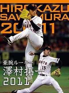 WBC日の丸エースたちの「超絶魔球」百科 vol.3