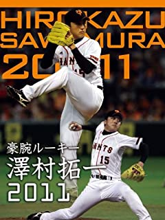 WBC日本代表候補が発表!! 本誌注目の