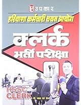 Haryana Karmchaari Chayan Aayog Clerk Bharti Pariksha