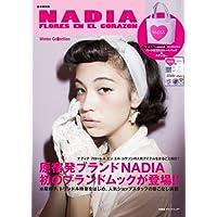 NADIA 2012年度版 小さい表紙画像