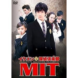 『イケメン探偵倶楽部MIT DVD-BOX1』