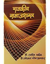 Rajkiya Samajshastra By Pratima Prakashan