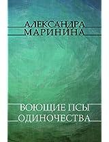 Воющие псы одиночества (Vojushhie psy odinochestva): (Russian edition)