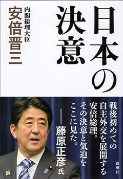 安倍晋三メモに記された「新女性閣僚」5人の名前