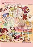 堀江由衣×渡辺麻友対談は22ページ! 別冊spoon.の表紙公開