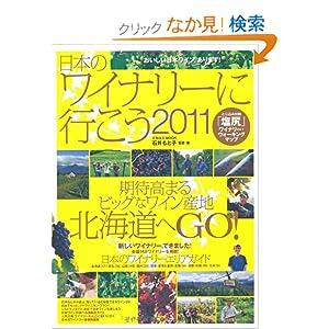 [和書] 日本のワイナリーに行こう2011(石井もと子)