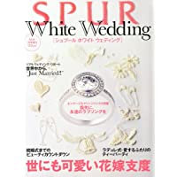 SPUR White Wedding 2012年Vol.1 小さい表紙画像