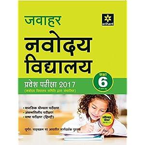 Jawahar Navodaya Vidyalaya Pravesh Pariksha 2017 for Class VI