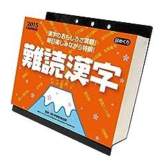 変わった読み方の漢字