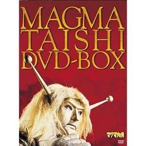 マグマ大使 DVD-BOX
