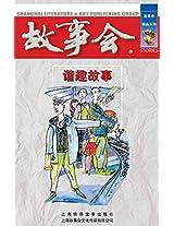 XIE Qu Gu Shi