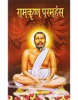 Ramkrishan Paramhans