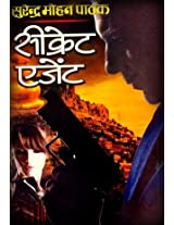 Secret Agent (Neelesh Gokhale Series)