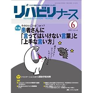 リハビリナース 3巻6号