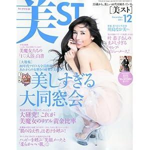 美STORY ( ストーリィ ) 2011年 12月号 [雑誌]