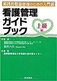 看護管理ガイドブック 上級編