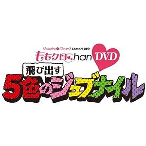 ももクロChan -Momoiro Clover Z Channel- 飛び出す 5色のジュブナイル [DVD]