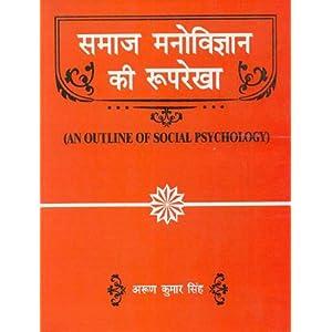 Samaj Manovigyan Ki Rooprekha: an Outline of Social Psychology