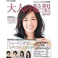 大人の髪型カタログ 2016年発売号 小さい表紙画像