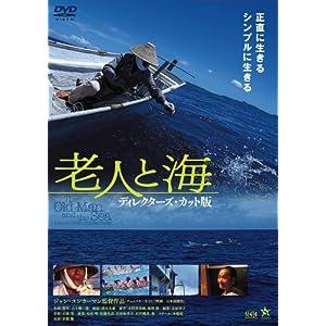 老人と海 ディレクターズ・カット版の画像